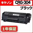 【送料無料】 キヤノン カートリッジCRG-304<日本製パウダー使用> Satera D450/MF4010/MF4120/MF4130/MF4150/MF4270/MF4330d/MF4350/M