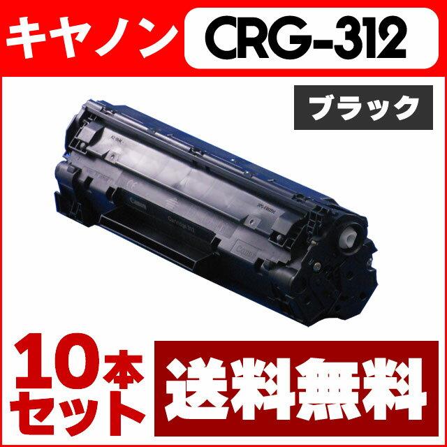 【送料無料】 CRG-312 10本セット キヤノン トナーカートリッジ CRG-312 ブラック LBP3100用 【互換トナーカートリッジ】【宅配便商品・あす楽】