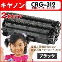 【送料無料】 CRG-312 キヤノン トナーカートリッジ312 ブラック2本セット LBP3100用 【互換トナーカートリッジ】【宅…