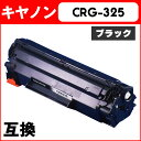 【送料無料】 CRG-325 キヤノン トナーカートリッジ325(CRG-325)3484B003 <日本製パウダー使用> LBP6030/LBP6040用 【互換トナーカートリッジ】【宅配便商品・あす楽】