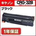 【送料無料】 キヤノン CRG-328<日本製パウダー使用>Satera MF4410/MF4420n/MF4430/MF4450/MF4550d/MF4570dn/MF4580dn/MF4750/M