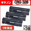 【送料無料】 キヤノン CRG-328 3本セット<日本製パウダー使用>Satera MF4410/MF4420n/MF4430/MF4450/MF4550d/MF4570dn/MF4580dn/MF