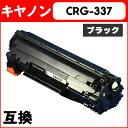 【送料無料】 CRG-337 キヤノン トナーカートリッジ337(CRG-337)9435B003 <日本製パウダー使用> MF229dw/MF226dn/MF216n/MF224dw/MF222dw