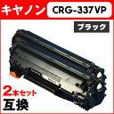 【送料無料】 CRG-337VP キヤノン トナーカートリッジ337VP(CRG-337VP)9435B005 2本セット <日本製パウダー使用> MF229dw/MF226dn/MF216n/MF2