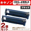 【送料無料】 キヤノン CRG-418BLK ブラック 2本セット<日本製パウダー使用> Satera MF8330Cdn/MF8340Cdn/MF8350Cdn/MF8380Cdw/MF8530Cd