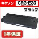 【数量限定価格!さらに送料無料】キヤノン E-30(CRG-E30) FC200/FC200S/FC210/FC220/FC220S/FC230/FC260/FC280/FC310/FC316/FC330/FC336/FC500/FC520/PC770/PC775/PC950/PC980用【互換トナーカートリッジ】【宅配便商品・あす楽】