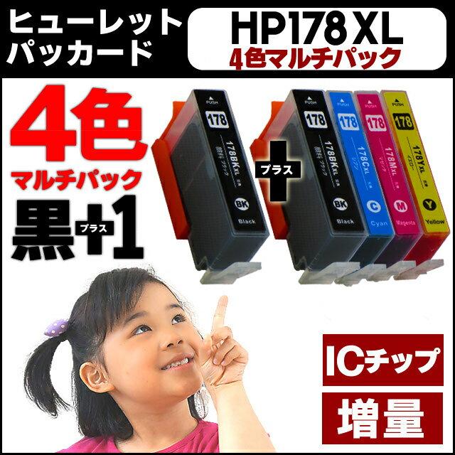 HP178XL 【黒もう1本★ネコポスで送料無料】 ヒューレットパッカード HP178XL 4色マルチパック+ブラック ICチップ付 CR281AA増量版【互換インクカートリッジ】