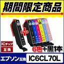 【期間限定商品】IC6CL70L 黒もう1本追加!【ネコポス・送料無料】 EP社 IC6CL70L+ICBK70L (IC70L増量版) 6色セット+黒1本 I...