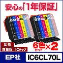 IC6CL70L お得な2個セット!【ネコポス・送料無料】 EP社 IC6CL70L (IC70L増量版) 6色セット×2 ICチップ付 残量表示…