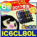 IC6CL80L【ネコポスで送料無料】 EP社 IC6CL80L / IC80Lシリーズ 6色セット 増量版 【互換インクカートリッジ】 IC6CL80 / IC80 シリー…