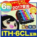 【期間限定特価】ITH-6CL互換 【安心一年保証】 エプソン互換(EPSON互換) ITH互換シリーズ 6色セット 【互換インクカートリッジ】 ネ…