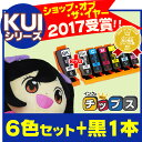 KUI-6CL-L互換 6色セット+黒1本(合計7本) 増量版【ネコポス・送料無料】EP社 KUI互換シリーズ クマノミ互換 6色+黒1本 増量版【セッ…