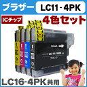 ブラザーLC11-4PK LC16-4PK 共通 4色パック【互換インクカートリッジ】