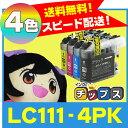 LC111-4PK 【ネコポスで送料無料】 ブラザー LC111-4PK 4色セット(ブラック、シアン、マゼンタ、イエロー)ICチップ付残量表示 【互換インクカートリッジ】