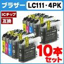 【送料無料】LC111 【10本セット★】ブラザー LC111シリーズ 互換インク LC111BK ×4 / LC111C ×2 / LC111M ×2 / LC111Y ×2 ICチップ付残量表示