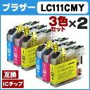 LC111 カラー6本セット 【ICチップ付】ブラザー LC111 CMY3色 × 2セット(シアン、マゼンタ、イエロー)【互換インクカートリッジ】
