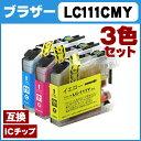 【ICチップ付】ブラザー LC111 CMY3色セット(シアン、マゼンタ、イエロー)【互換インクカートリッジ】