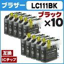 【送料無料】ブラザー LC111BK(ブラック)【10本セット】互換インクカートリッジ 対応機種:DCP-J952N(B・W)/J752N/J552N/MFC-J870N/J980DN・DWN(B・W