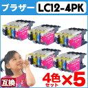 【送料無料】ブラザー LC12-4PK 4色パック5セット【互換インクカートリッジ】【宅配便商品・あす楽】