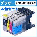 ブラザー LC12-4PK 4色セット 【洗浄液】