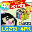 LC213-4PK 【ネコポスで送料無料】 ブラザー LC213-4PK お徳用4色セット(LC213BK LC213C LC213M LC213Y)ICチップ付残量表示 【互換インクカートリッジ】