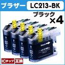 LC213BK 4本セット 【ICチップ付】ブラザー LC213BK ブラック 4本セット 【互換インクカートリッジ】