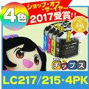 LC217/215-4PK ブラザー LC217BK LC215C LC215M LC215Yの大容量タイプお徳用4色セット LC217 LC215 シリーズ【互換イ…