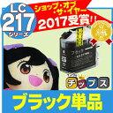 LC217BK ブラザー LC217BK ブラック大容量タイプ【互換インクカートリッジ】 LC217 LC215 シリーズ