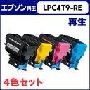 【ポイント5倍&送料無料】 LPC4T9 4色セット ETカートリッジ<日本製パウダー使用>EP社【再生トナーカートリッジ】(送料無料)LP-M720F / LP-M720FC2 / LP-M720F