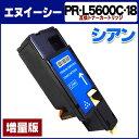 【送料無料】 PR-L5600C-18 【送料無料】 エヌイーシー PR-L5600C-18 シアン 増量版<重合(ケミカル)パウダー使用>【…