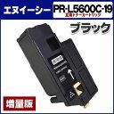 【送料無料】 PR-L5600C-19 【送料無料】 エヌイーシー PR-L5600C-19 ブラック増量版<重合(ケミカル)パウダー使用>…