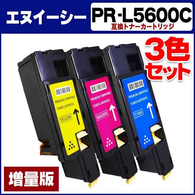 【送料無料】 PR-L5600C カラー3色セット エヌイーシー PR-L5600C-18 シアン PR-L5600C-17 マゼンタ PR-L5600C-16 イエローの3色セット 送料無料 重合(ケミカル)パウダー使用 【互換トナーカートリッジ】【宅配便商品・あす楽】