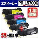 【送料無料】 エヌイーシー PR-L5700C 4色セット+ブラック1本 増量版<日本製パウダー使用>【互換トナーカートリッジ】 対応機種:MultiWrite... ランキングお取り寄せ