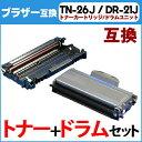 【送料無料】 TN-26J DR-21J ブラザー トナー/ドラムユニットセット TN-26J DR-21J<日本製パウダー使用> HL-2140/HL-2170W/DCP-7030/DCP-7040