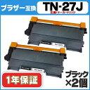 【送料無料】 TN-27J ブラザー互換 TN-27J 2個セット<日本製パウダー使用> 【互換トナーカートリッジ】【宅配便商品・あす楽】