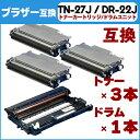 【送料無料】 TN-27J DR-22J ブラザー トナー3本とドラム1本のセット TN-27J×3 DR-22J ×1 HL-2130/HL-2240D/HL-2270DW/DCP-7060D/DC