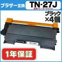 【送料無料】 TN-27J ブラザー TN-27J 4個セット<日本製パウダー使用> HL-2130/HL-2240D/HL-2270DW/DCP-7060D/DCP-7065DN/MFC-7460D