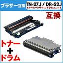 【送料無料】 TN-27J DR-22J ブラザー トナー/ドラムユニットセット TN-27J DR-22J<日本製パウダー使用> HL-2130/HL-2240D/HL-2270DW/DCP-706