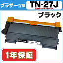 【送料無料】 TN-27J ブラザー TN-27J <日本製パウダー使用> HL-2130/HL-2240D/HL-2270DW/DCP-7060D/DCP-7065DN/MFC-7460DN/FAX