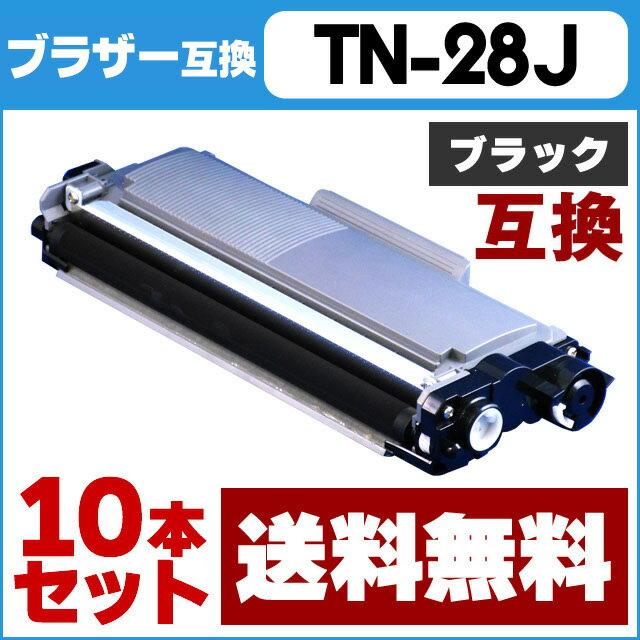 【送料無料】 TN-28J 10本セット ブラザー互換 TN-28J ブラック MFC-L2740DW/MFC-L2720DN/DCP-L2540DW/DCP-L2520D/FAX-L2700DN/HL-L2365DW/HL-L2360DN/HL-L2320D用【互換トナーカートリッジ】【宅配便商品・あす楽】