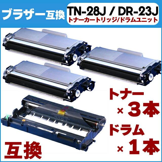 【送料無料】 TN-28J DR-23J ブラザー互換 トナー3本とドラム1本のセット TN-28J×3 DR-23J ×1 MFC-L2740DW/MFC-L2720DN/DCP-L2540DW/DCP-L2520D/FAX-L2700DN/HL-L2365DW/HL-L2360DN/HL-L2320D用【互換トナー・互換ドラム】【宅配便商品・あす楽】