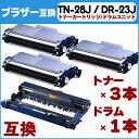 【送料無料】 TN-28J DR-23J ブラザー トナー3本とドラム1本のセット TN-28J×3 DR-23J ×1 MFC-L2740DW/MFC-L2720DN/…