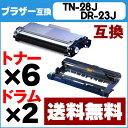 【送料無料】 TN-28J トナーとドラムセット ブラザー TN-28J(トナー)6セット + DR-23J(ドラム)2セット 互換トナー・互換ドラム MFC-...