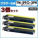 【送料無料】 ブラザー TN-290BK-3PK ブラック3個入りパック <日本製パウダー使用> HL-3040CN / MFC-9120CN / DCP-9010CN 用【互換トナーカートリッジ】【