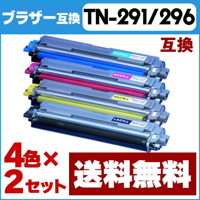 【送料無料】 TN-291 + TN-296 ブラザー TN-291 + TN-296 4色×2セット HL-3170CDW / MFC-9340CDW用【互換トナーカートリッジ】【宅配便商品・あす楽】