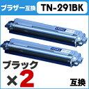 【送料無料】 TN-291BK 2本セット TN-291BK(ブラック) ×2<日本製パウダー使用>ブラザー HL-3170CDW / MFC-9340CDW用【互換トナーカートリッジ】【宅配便商品・