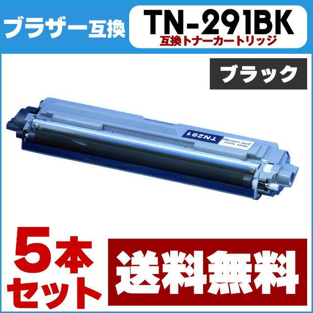【送料無料】 TN-291BK 5本セット TN-291BK(ブラック) ×5<日本製パウダー使用>ブラザー HL-3170CDW / MFC-9340CDW用【互換トナーカートリッジ】【宅配便商品・あす楽】