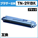 【送料無料】 TN-291BK(ブラック)<日本製パウダー使用>ブラザー【互換トナーカートリッジ】 TN-291 TN-296 シリーズ…