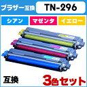 【送料無料】 TN-296 【カラー3色セット】 ブラザー TN-296 シリーズ(TN-291 増量版)TN-296C シアン TN-296M マゼンタ TN-296Y イエローの3色セット HL-