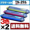 【送料無料】 ブラザー TN-296 シリーズ(TN-291 増量版)TN-296C シアン TN-296M マゼンタ TN-296Y イエローの3色×2セット HL-3170CDW / MFC-93